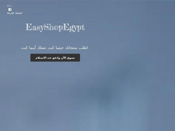 easyshopegypt.com