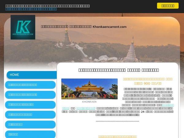 khonkaencarrent.com